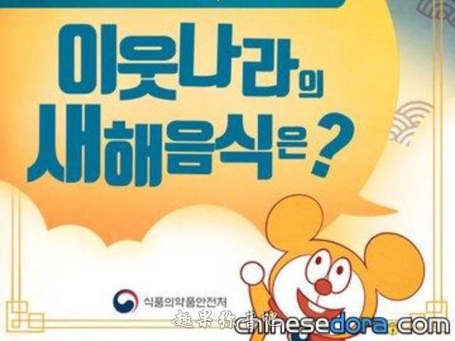 韩国MFDS盗用《哆啦A梦》作为吉祥物,遭网友狠批!-爱趣猫