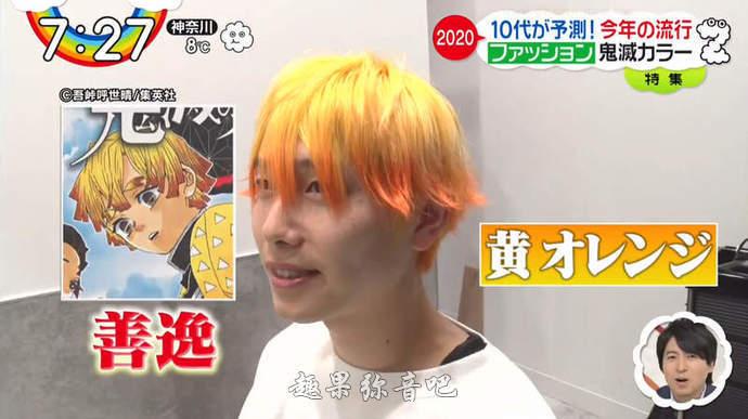 2020年流行预测,日本年轻人染《鬼灭之刃》发色,将掀起大规模社会现象?-爱趣猫