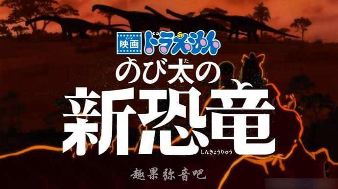 电影《哆啦A梦:大雄的新恐龙》15秒电视广告呈现新场景-爱趣猫