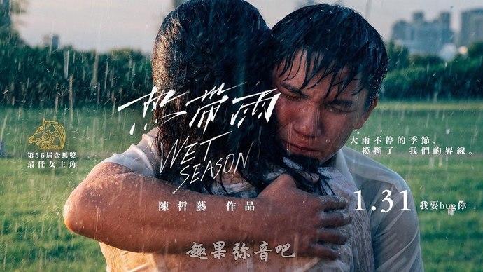 《热带雨》电影评论:南国的雨季下,未能说出口的告白-爱趣猫