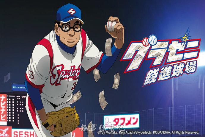 《钱进球场》剧情感想:一个普通而又平凡的棒球梦想-爱趣猫