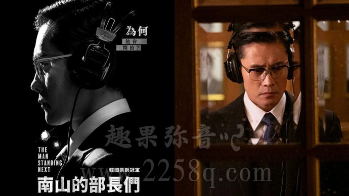 《南山的部长们》影评:豆瓣8.2分,又一部刨根问底的韩国电影-爱趣猫