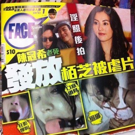 """香港Face杂志曝光""""陈冠希发放的张柏芝被虐片""""。"""