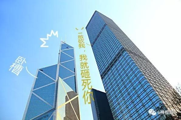 香港维多利亚港风水之战:中国银行力战群雄!插图(21)
