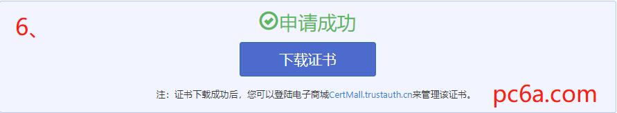 数安时代免费1年SSL证书申请