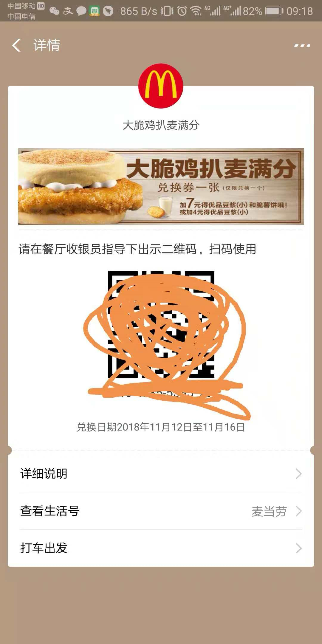 麦当劳免费早餐 大脆鸡扒麦满分一份