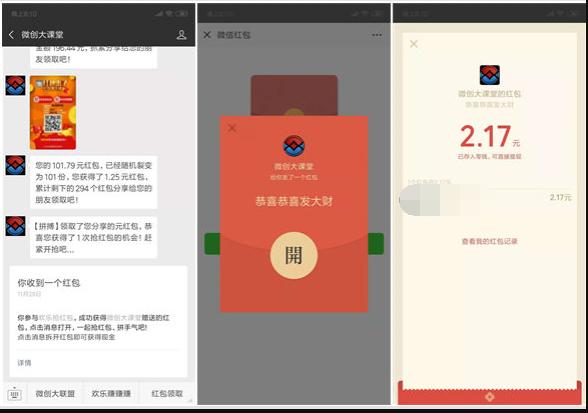 奇虎联盟类似鑫海微课堂 送2元以上红包 可提现