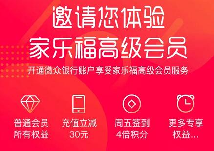 家乐福中国 首冲50元只要付款20 撸30元