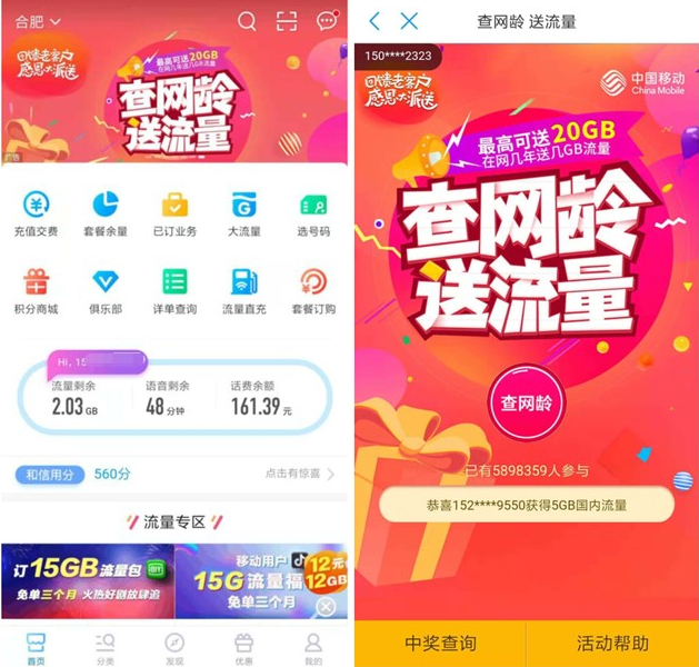 中国移动查网龄BUG 领1-20G流量