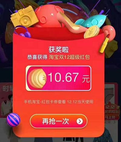 双12红包已经开启 一天三次 最高1212元