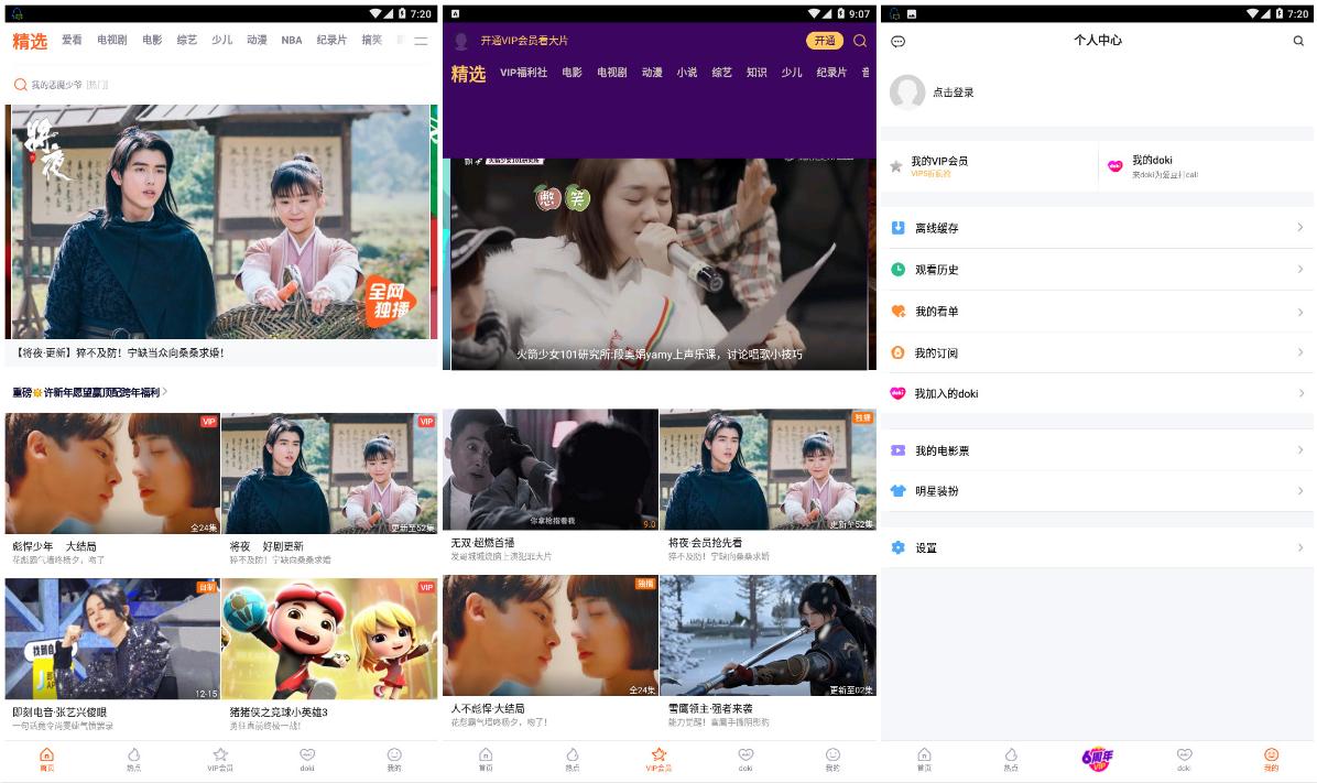 腾讯视频v9.6.2破解版 去广告精简版本