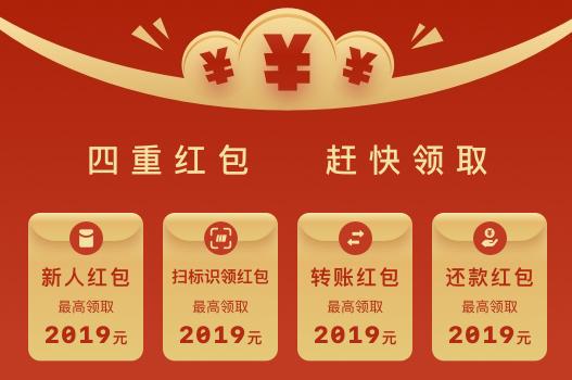 云闪付 每天领4个红包 最高2019元红包