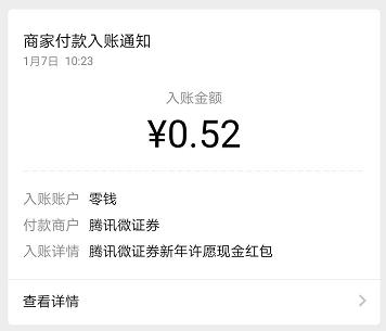 腾讯微证券 每周一抢财气 秒推送几毛到2元零钱