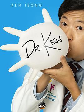 肯医生第一季