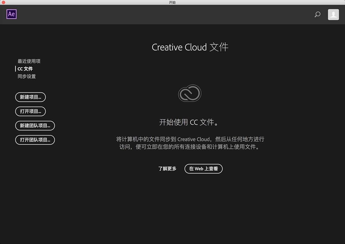 Adobe After Effects 2020 17.5.1.47中文破解版 视频合成及特效制作软件AE(支持M1芯片)-马克喵