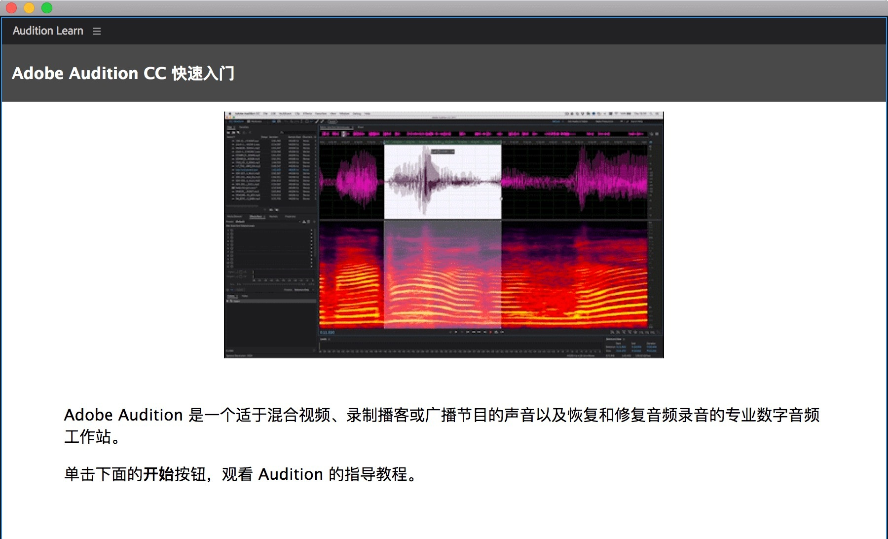 Adobe Audition 2020 v13.0.9 中文破解版 专业音频处理软件AU-马克喵