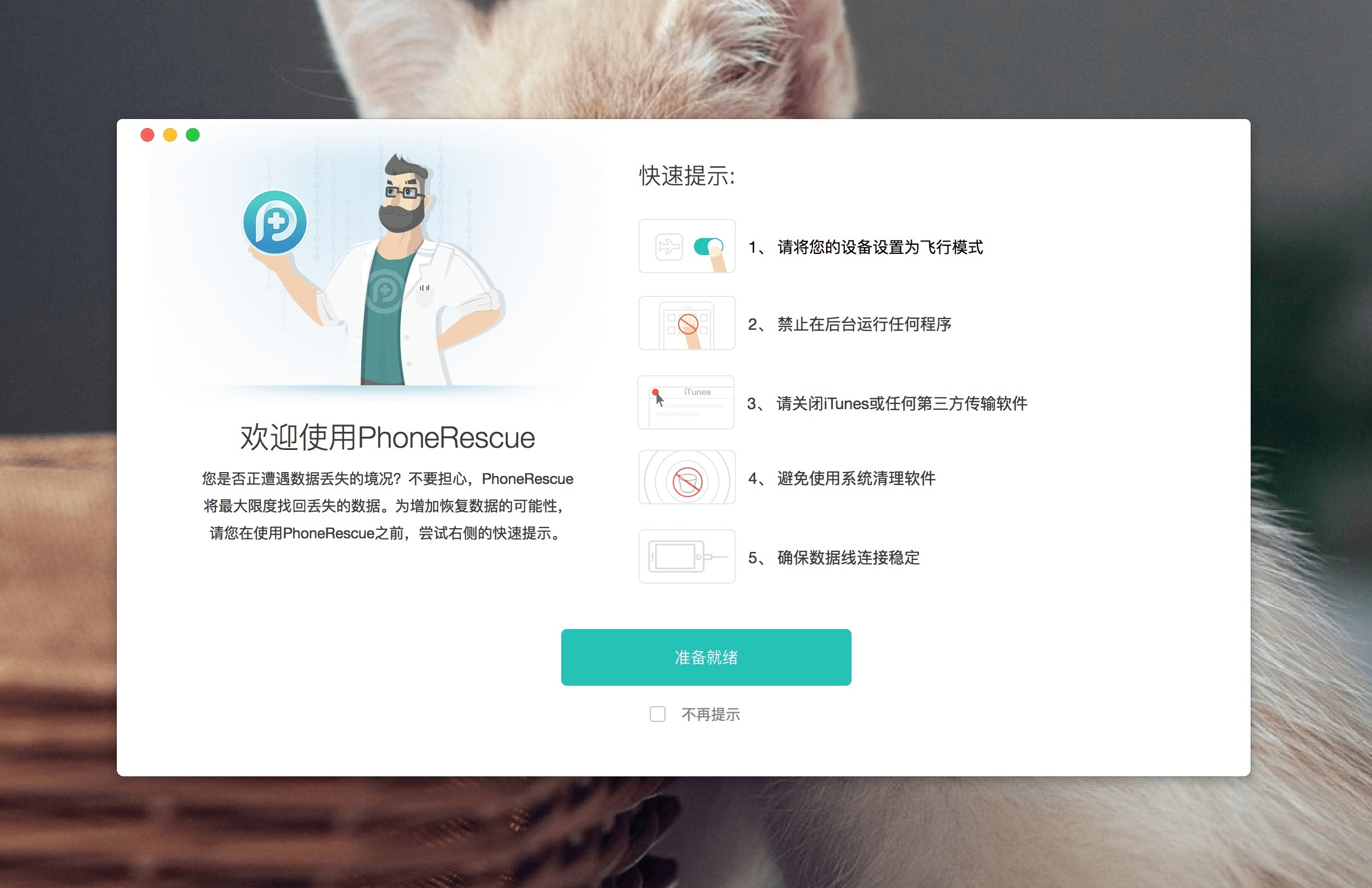 PhoneRescue for iOS 4.0.0 (20200722) iPhone数据恢复软件-马克喵