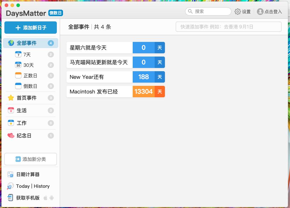 倒数日 for Mac 中文版 纪念日及菜单栏日历-马克喵