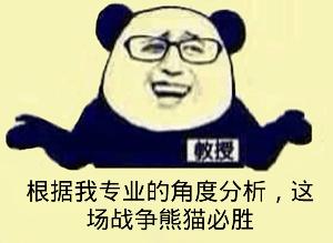 根据我专业的角度分析,这块战争熊猫必胜!