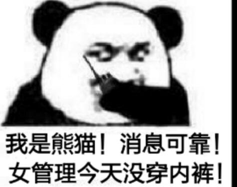 我是熊猫!消息可靠!女管理今天没穿内裤!