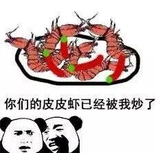 你们的皮皮虾已经被我炒了