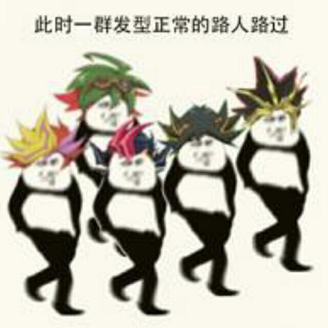 此时一群发型正常的路人路过(非主流熊猫头)
