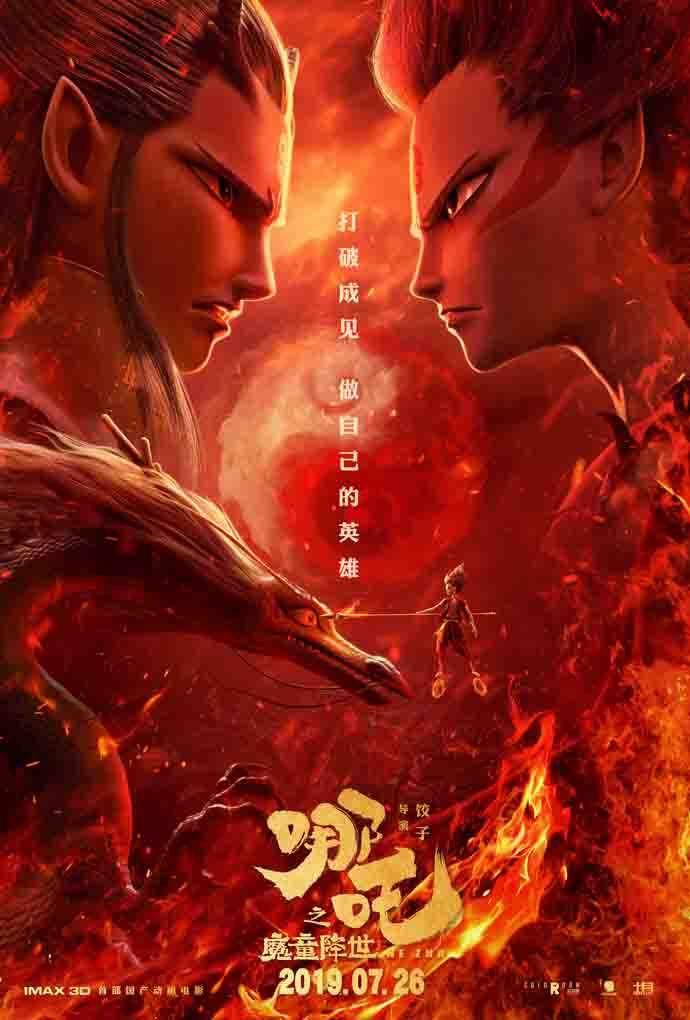 2019火爆的影片《哪吒之魔童降世》已出4K高清版了