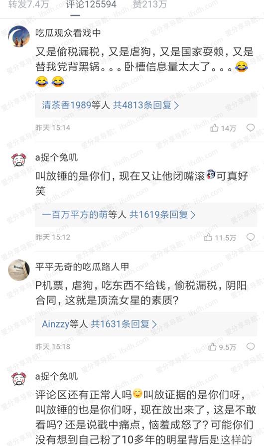 微博爆料郑爽一部戏片酬1.6个亿 拍了77天 热点 热图7