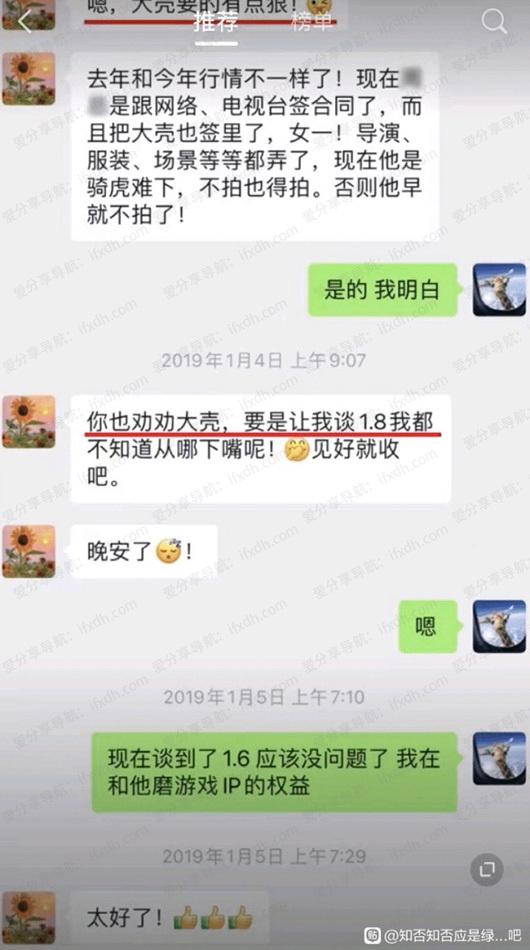 微博爆料郑爽一部戏片酬1.6个亿 拍了77天 热点 热图5