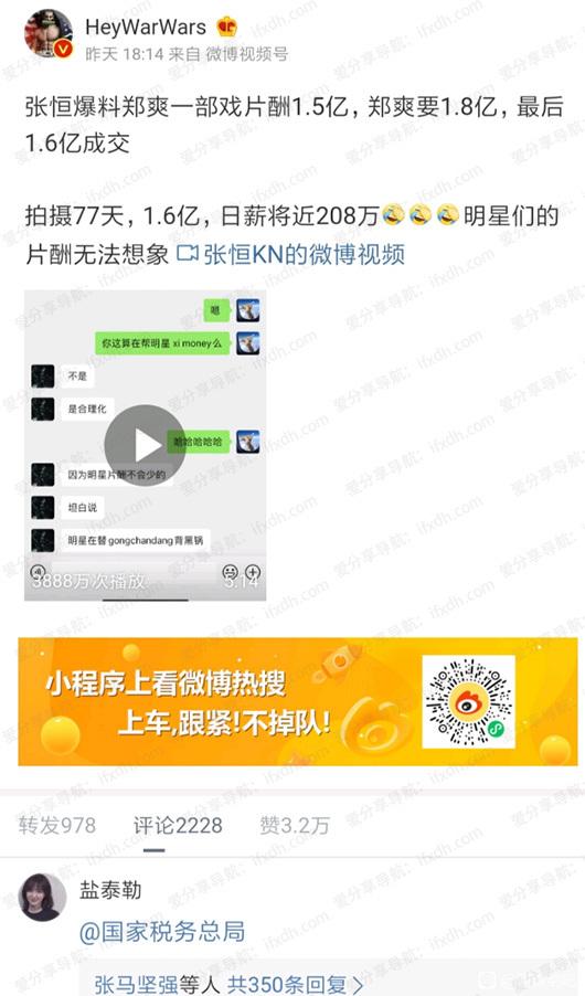 微博爆料郑爽一部戏片酬1.6个亿 拍了77天 热点 热图1