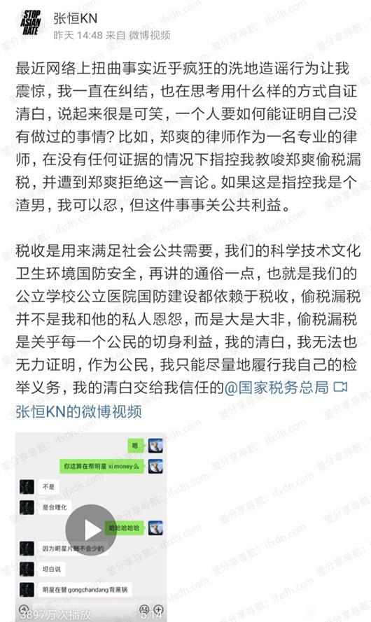 微博爆料郑爽一部戏片酬1.6个亿 拍了77天 热点 热图8