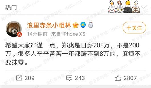 微博爆料郑爽一部戏片酬1.6个亿 拍了77天 热点 热图3