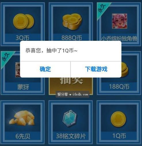 王者荣耀/和平精英玩家免费参与抽Q币活动