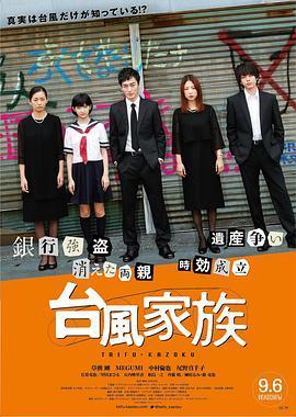 台风家族的海报