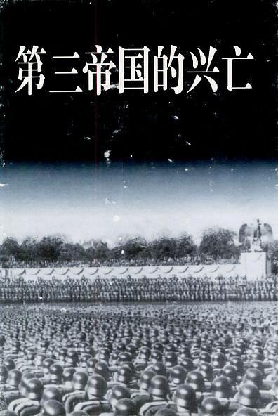 第三帝国的兴亡(上中下)