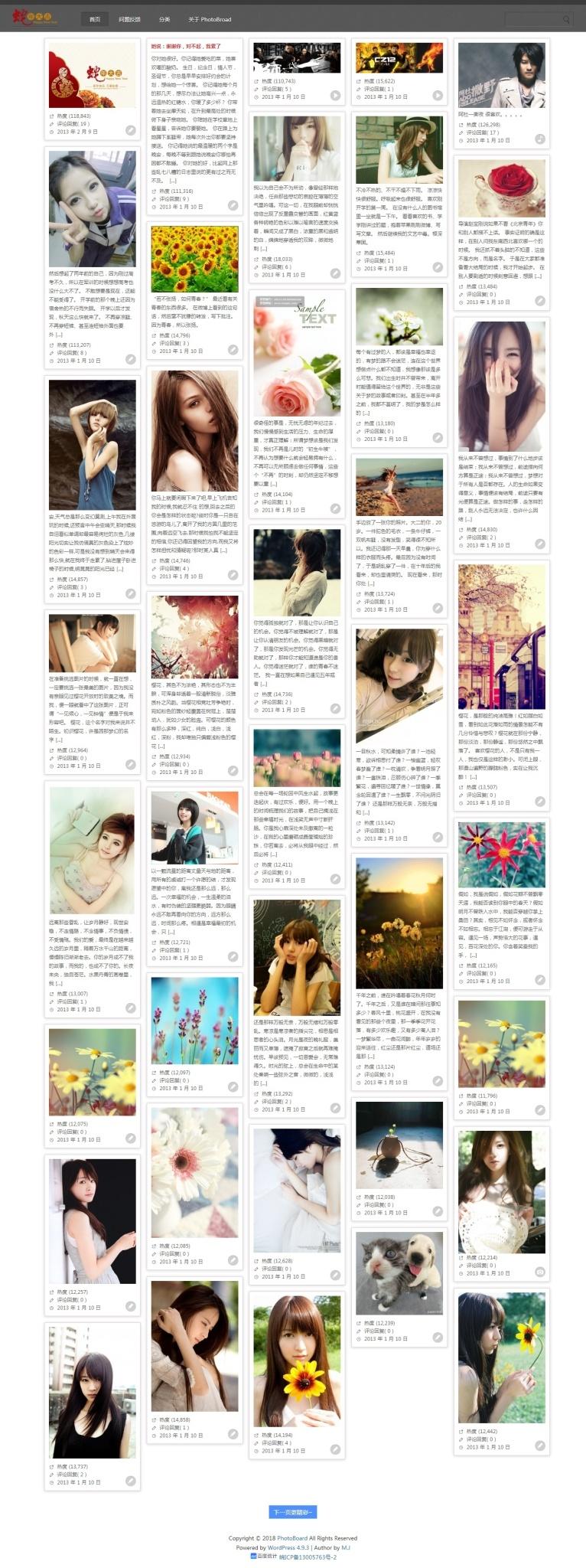 wordpress瀑布流圖片主題PhotoBroad模板2.0