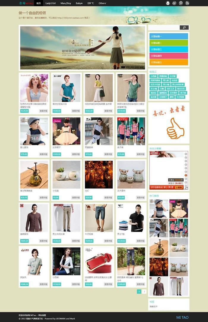 WordPress自適應淘寶客主題MiTao4.5