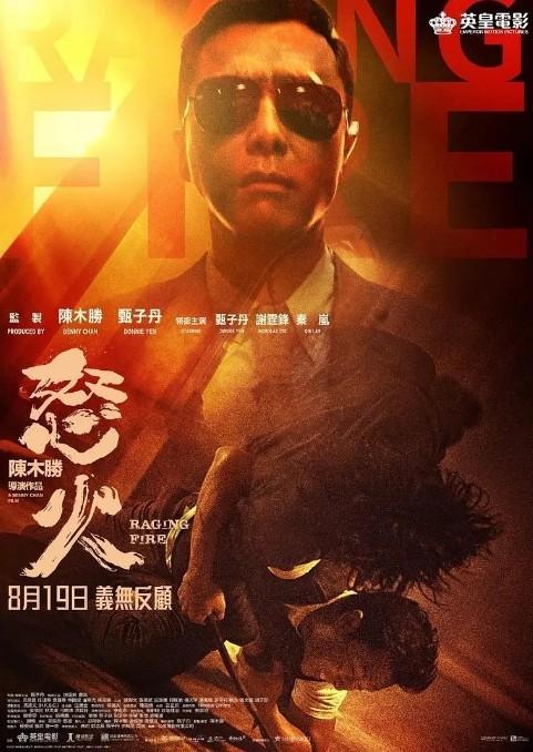 《怒火·重案》-电影百度云资源【HD1080P资源】