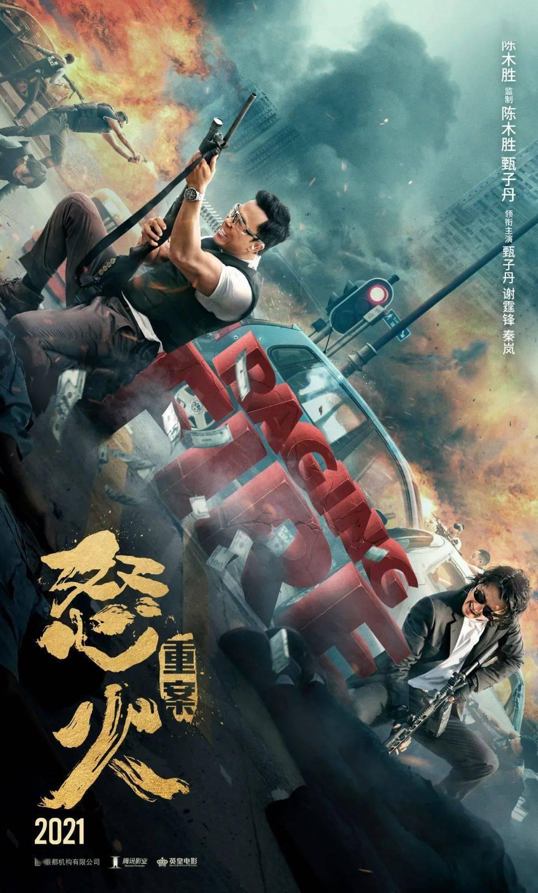 《怒火·重案》-电影百度云无删减【完整HD1080p/MP4中字】云网盘