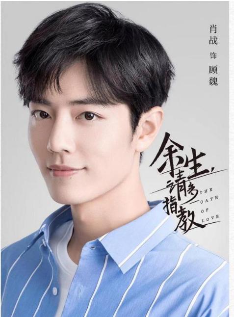 《余生,请多指教》全集-电视剧百度云网盘【HD1080p】高清国语