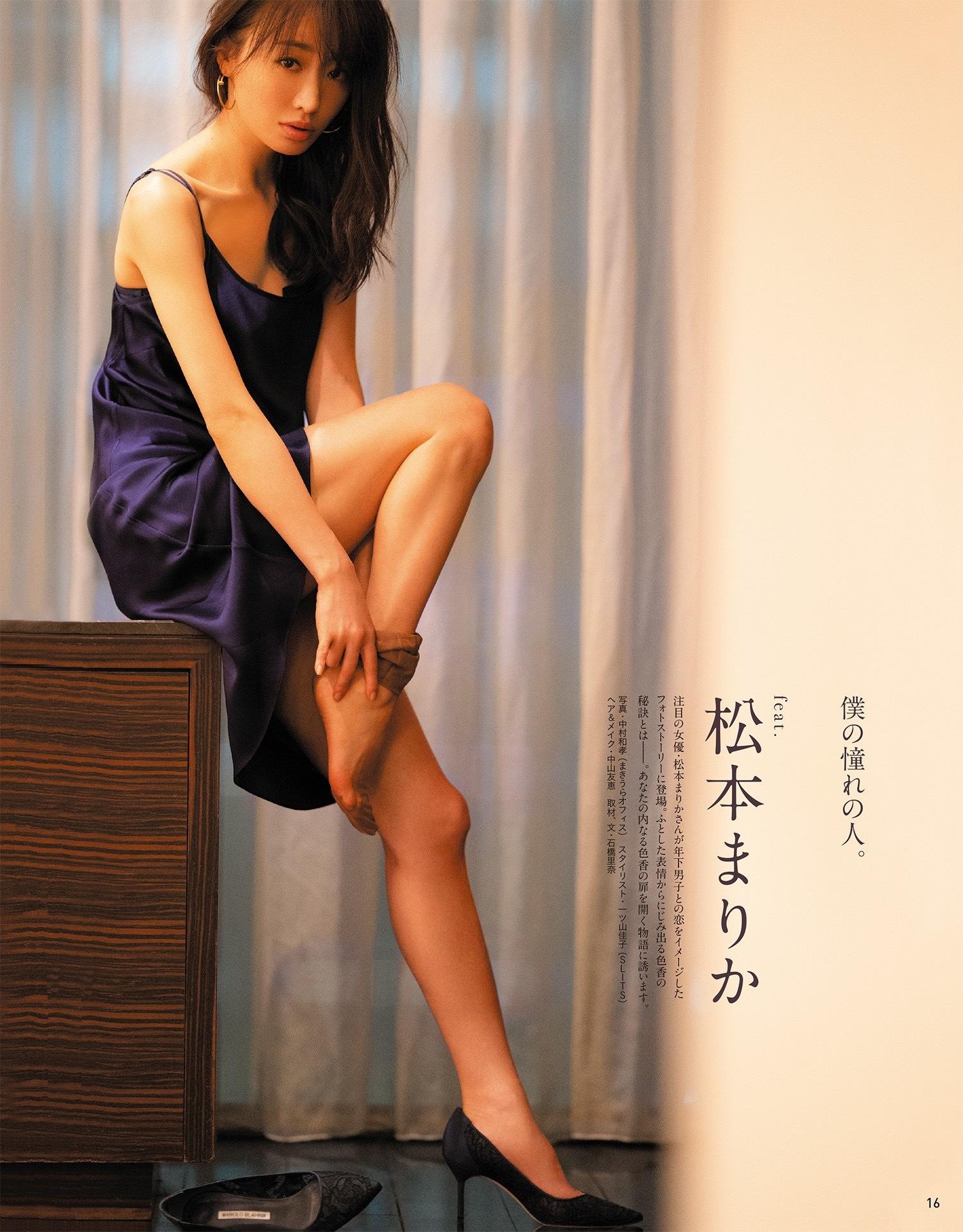 松本真理香 × 神尾枫珠