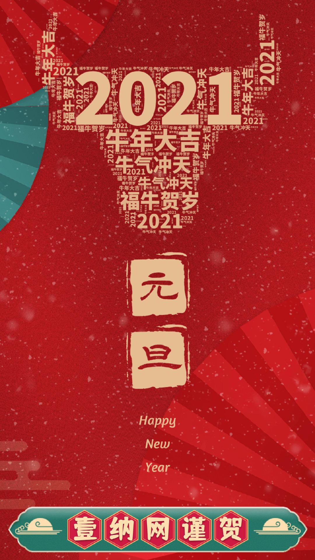 壹纳网恭祝全体网友元旦快乐!