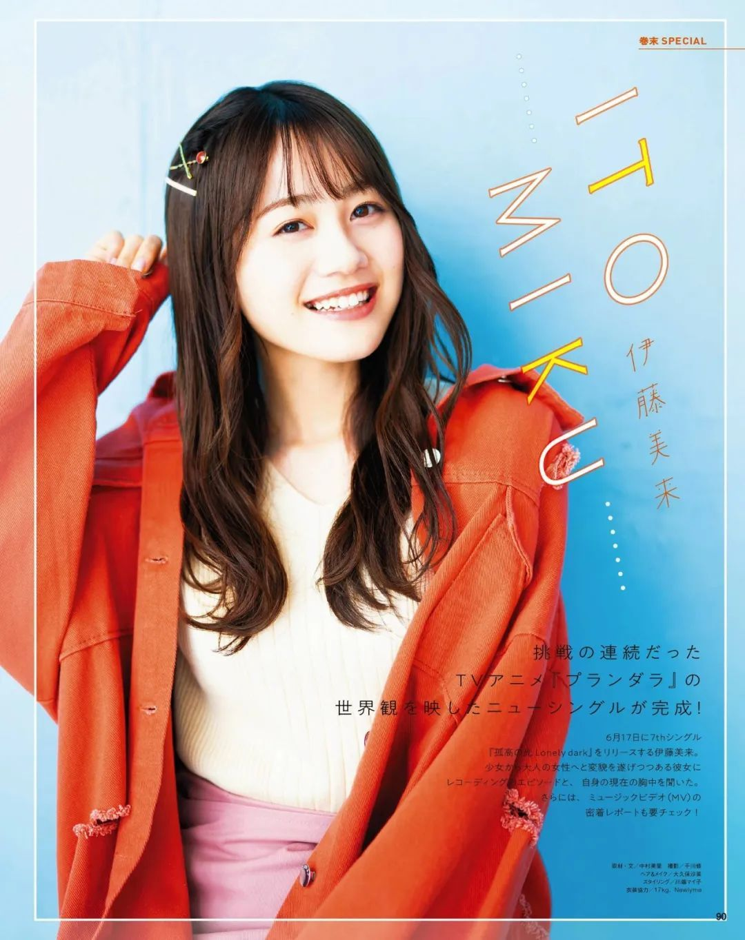 人美声甜的伊藤美来、现在的声优都是全能型美少女!