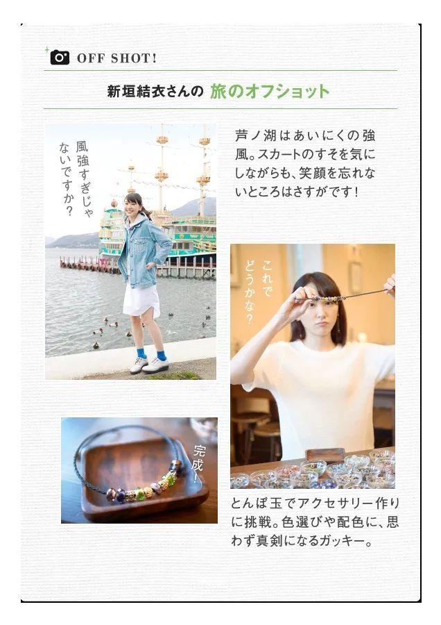 新垣结衣『箱根旅』-有意思吧