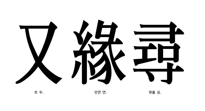 三吉彩花『又緣尋』-有意思吧
