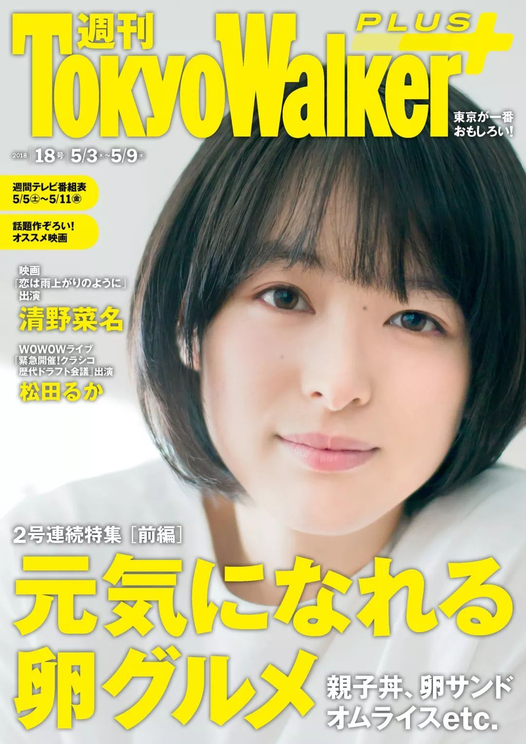 清野菜名「Tokyo Walker+」-有意思吧