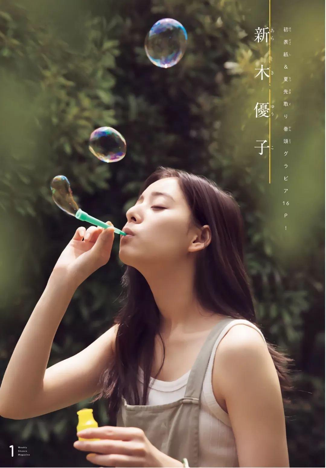 新木优子「夏天的开始、恋爱的开始。」-有意思吧