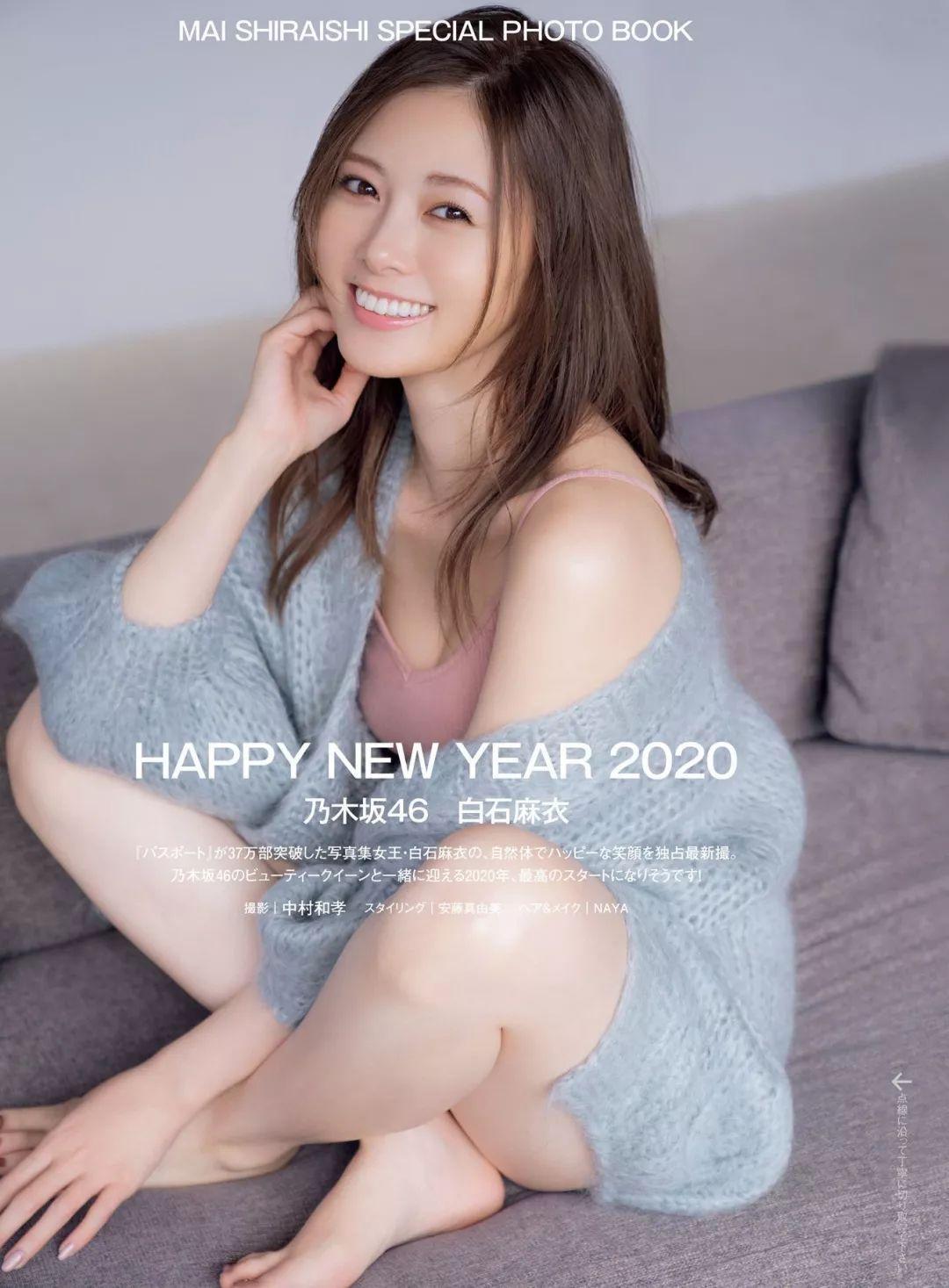 白石麻衣「HAPPY NEW YEAR 2020」-有意思吧