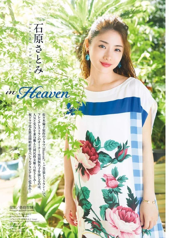 石原里美「in Heaven」-有意思吧