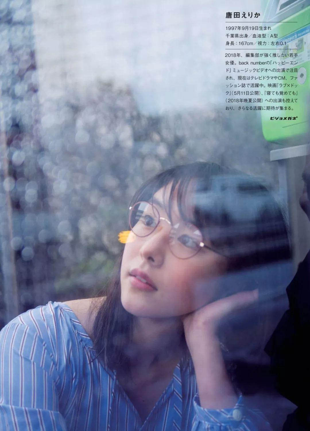 唐田英里佳「glasses.179」